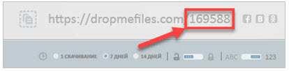DropMeFiles - сервис для передачи больших файлов