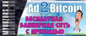 Ad2Bitcoin