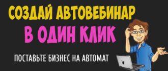 AUTOWEB HACK - автовебинар