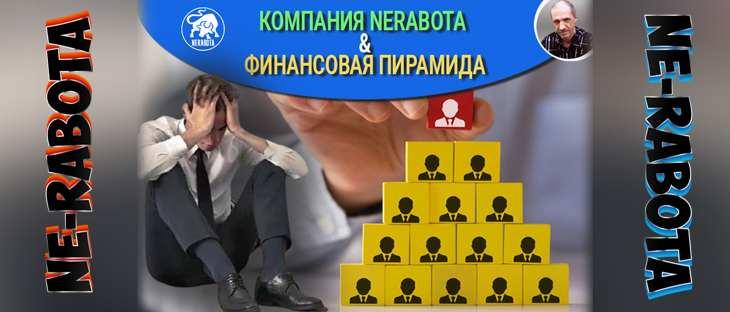 ТРЕНИНГ ЦЕНТР NERABOTA