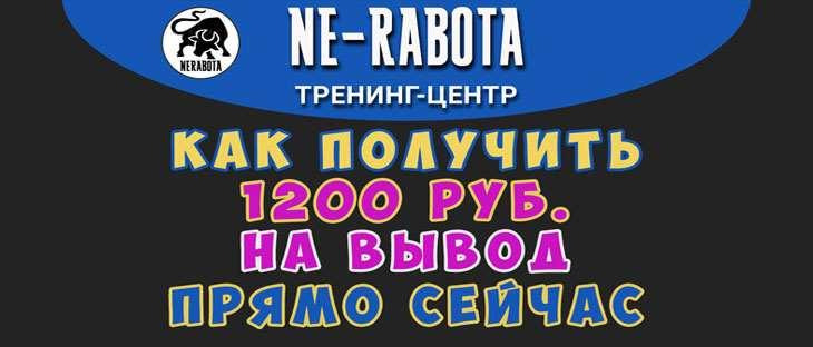NERABOTA