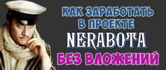 Nerabota - Без вложений