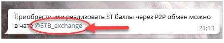 STBot - Telegram бот
