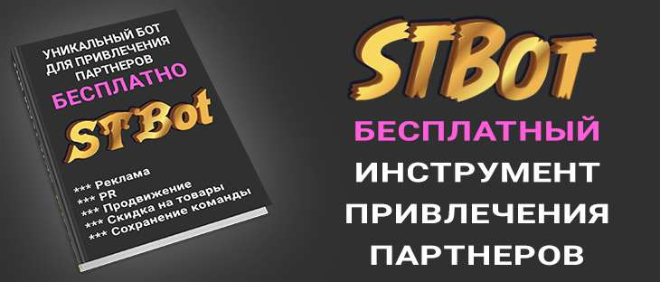 STBot