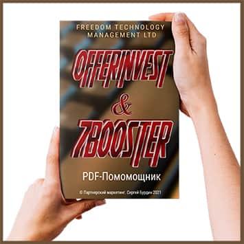 7BOOSTER + Стратегия заработка