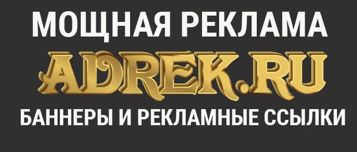 ADREK.RU Мощная реклама