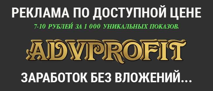 AdvProfit реклама