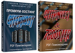 Offerinvest, 7booster и Offerhost