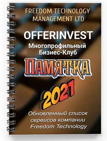 Памятка Offerinvest