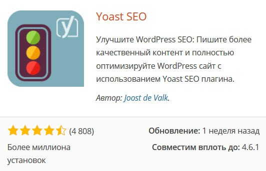 Плагин Yoast SEO или All In One SEO Pack