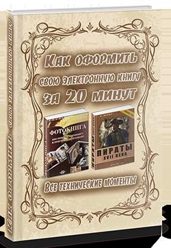 Как оформить электронную книгу за 20 мин